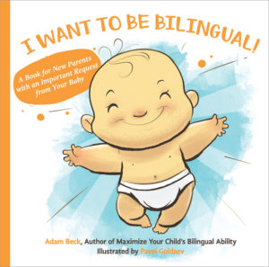 front cover of I want to be bilingual book